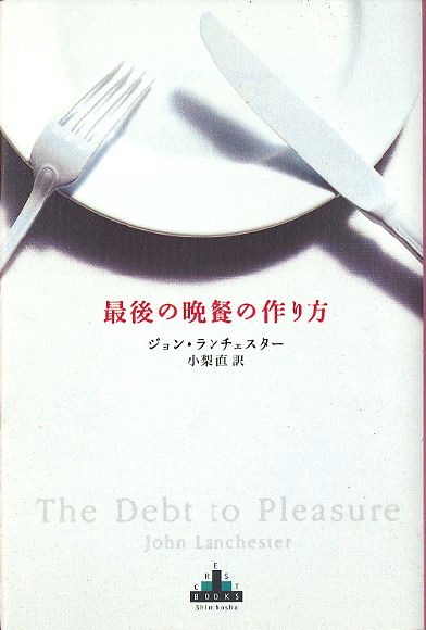 theDebutToPleasure_Cover.jpg
